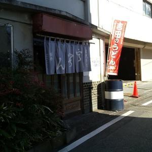 富士吉田・うどんの桜井♪ !