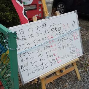 藤沢B級グルメ・本鵠沼 モリイの牛乳ラーメン♪