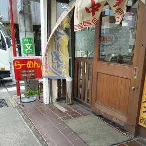茅ヶ崎・雄三通りの屋台屋 龍源の たんめん♪