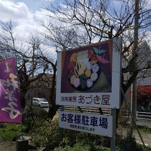 平塚・湘南果房 あづき屋♪ 和菓子屋さんです。