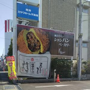 平塚・シャンパンベーカリー 弦斎カレーパンと菓子パン♪