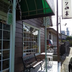 町田 相原・パンの木 まるごと林檎が美味しい♪