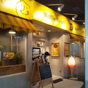 六郷土手・改札前のHIYORI CAFE & Waffle Biyori  ♪