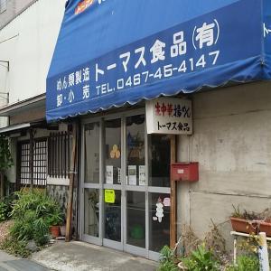 大船・富士見町のトーマス食品 ぽりぽりめん♪ 美味いのだ。