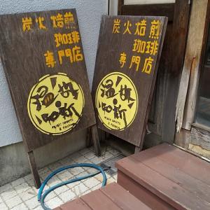二俣川・商店街のなかに、温故知新珈琲♪