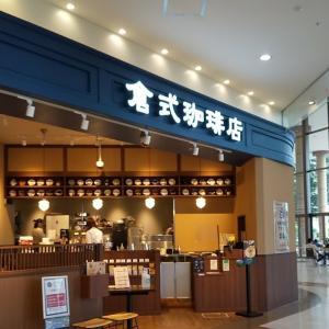 橋本・アリオの倉式珈琲店でストレートコーヒー♪