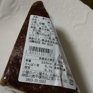 平塚の小猫のパン屋さんの黒パン♪