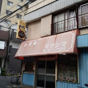 川崎 平間・味のキッチン グリル マツシマ♪