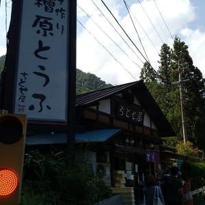 檜原村・山のなかの行列が出来る豆腐屋 ちとせや♪
