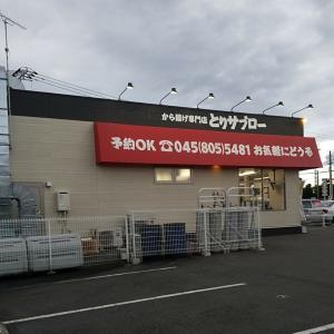 横浜泉・とりサブローの醤油カラ揚げ弁当♪