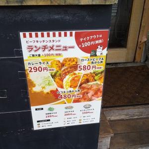 新杉田・BEEF KITCHEN STAND ランチはロコモコ丼♪