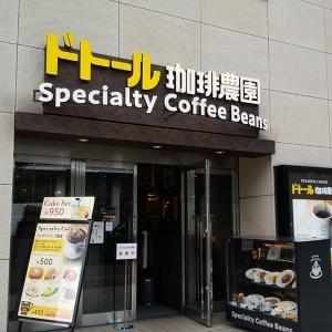 新横浜・ドトール珈琲農園 お支払いには鍵をお持ちください。