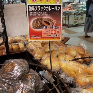秦野・イオンのカンテボーレ 100円パン♪