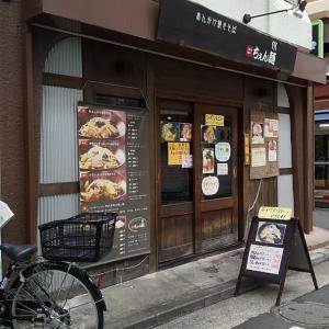 鶴見・ちぇん麺  カレーあんかけ焼きそば♪