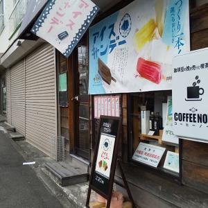 座間・COFFEE NOTE