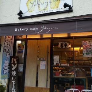 相模金子・ベーカリールームヨコヤマの美味しいパン♪