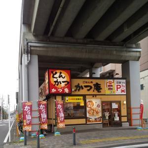 鶴見・かつ庵