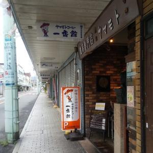 伊東・ヤマモトコーヒー 一番館 カルボナーラはこれ!
