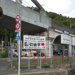 武蔵五日市・初後亭 新そばがでるまでは、うどんだけ♪