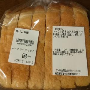 富士川・べーカリーデッサムのトースト好きのための食パン♪