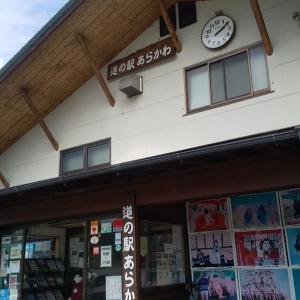 秩父・道の駅あらかわ 鈴ひろ庵 いちじくソフトクリーム♪
