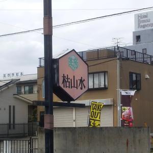 三島・清水町の老舗喫茶 枯山水♪