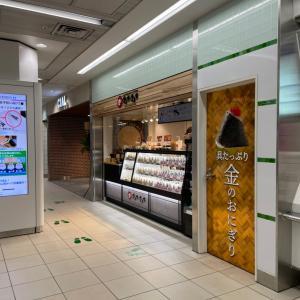 東急東横線横浜駅・改札前のぼんたぼんた♪ おにぎり買っとこ。