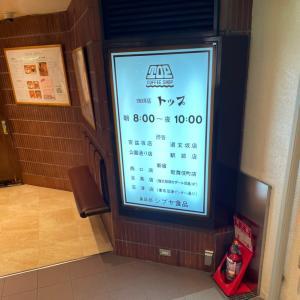 渋谷 道玄坂・珈琲店トップ コーヒーとレアチーズケーキで昭和の喫茶満喫。