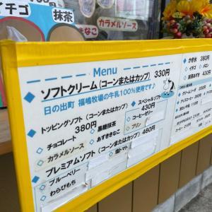 日の出町・福嶋牧場ソフト売店 ソフトクリーム美味しいよ♪