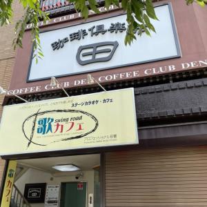 八王子・珈琲倶楽部 田(でん)ピアノ弾きがいる喫茶店♪