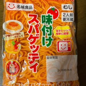 名城食品 味付けスパゲッテイが、なかなかイケる件。