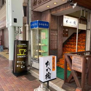新潟 長岡・老舗レトロ喫茶シャルラン 10月末で閉店にびっくり!