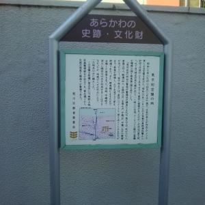 東京初空襲の地