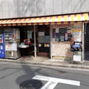 今日の東尾久の雑貨屋