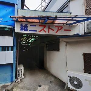 雑司が谷「雑二ストアー」が営業していた!