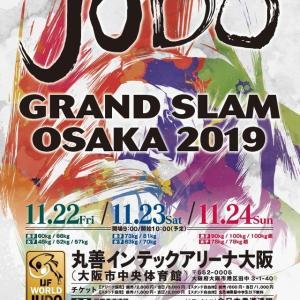 グランドスラム大阪へ行くよ