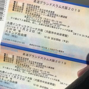 グランドスラム大阪は行かない