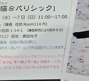 「第5回黒猫展」開催のお知らせ。今年の春も黒猫と桜がより添う鎌倉へ…