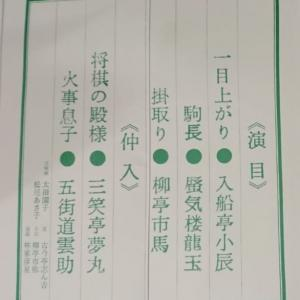 第617回TBS落語研究会
