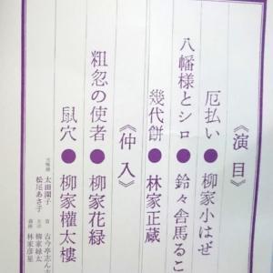 第618回TBS落語研究会