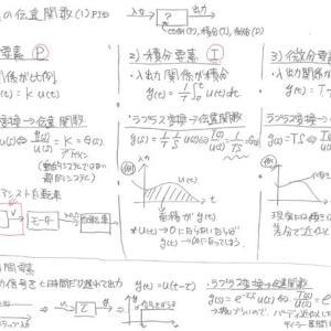 制御工学まとめー基本要素の伝達関数:PID(比例・積分・微分)制御の伝達関数
