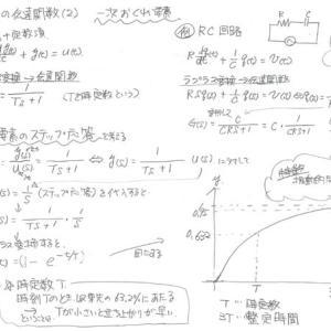 制御工学まとめー基本要素の伝達関数:一次遅れ
