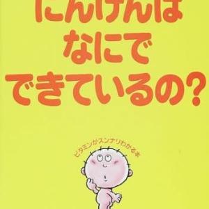 9008 ライフサイエンス研究所の本「にんげんはなにでできているの?」(ごま書房:2001)感想4