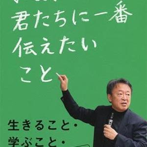 9 014 池上彰「いま、君たちに一番伝えたいこと」(日本経済新聞出版社:2015)感想3