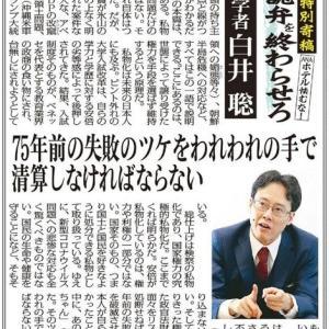 200228 白井聡氏 75年前の失敗のツケを我々の手で清算しなければ  ※全く同感、絶対的に支持する!