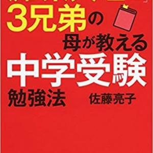 10 012 佐藤亮子「「灘→東大理III」3兄弟の母が教える中学受験勉強法」(KADOKAWA:2016)感想5