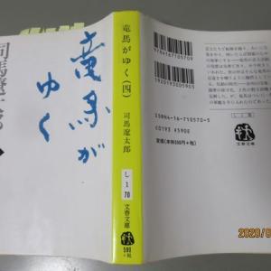 9 049 司馬遼太郎「竜馬がゆく(四)」(文春文庫:1963)感想5