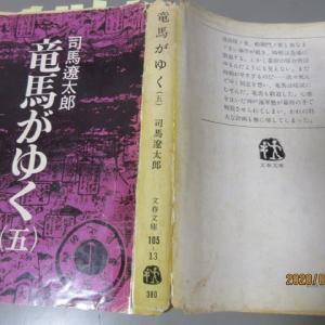 9 050 司馬遼太郎「竜馬がゆく」(文春文庫:1963)感想5