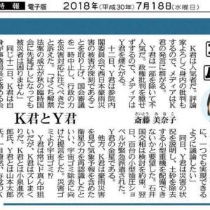 200524 山本太郎氏の「れいわ新選組」を支持する。一事が万事、誠実さを信用できる。