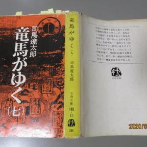 9 052 司馬遼太郎「竜馬がゆく(七)」(文春文庫:1963)感想5